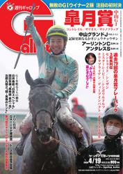 週刊Gallop(ギャロップ) (2020年4月19日号)