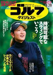 週刊ゴルフダイジェスト (2020/4/28号)