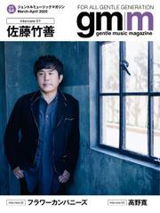 Gentle music magazine(ジェントルミュージックマガジン) (vol.54)