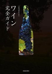 ワイン完全ガイド(池田書店)