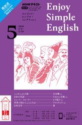 NHKラジオ エンジョイ・シンプル・イングリッシュ2020年5月号【リフロー版】