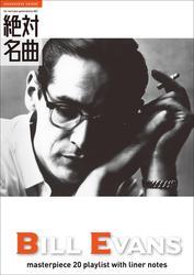 Bill Evans絶対名曲20 ~プレイリスト・ウイズ・ライナーノーツ002~