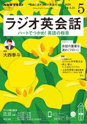 NHKラジオ ラジオ英会話2020年5月号【リフロー版】