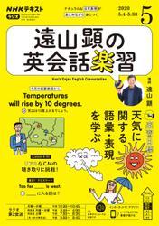 NHKラジオ 遠山顕の英会話楽習2020年5月号【リフロー版】