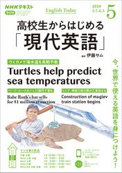 NHKラジオ 高校生からはじめる「現代英語」2020年5月号【リフロー版】