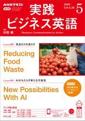 NHKラジオ 実践ビジネス英語2020年5月号【リフロー版】