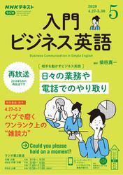 NHKラジオ 入門ビジネス英語2020年5月号【リフロー版】