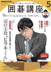 NHK 囲碁講座2020年5月号【リフロー版】