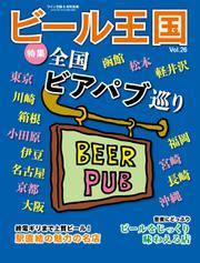 ワイン王国別冊 ビール王国 (Vol.26)