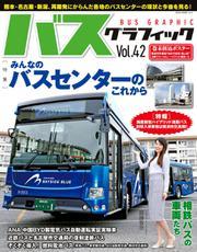 バス・グラフィック (vol.42)