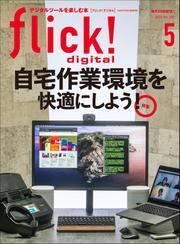 flick! (2020年5月号)