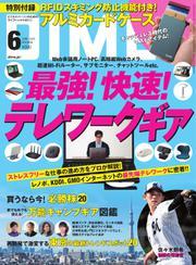 DIME(ダイム) (2020年6月号)