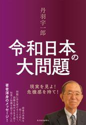 丹羽宇一郎 令和日本の大問題―現実を見よ!危機感を持て!