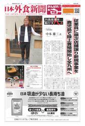 日本外食新聞 (2020/4/15号)