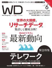 Web Designing(ウェブデザイニング) (2020年6月号)