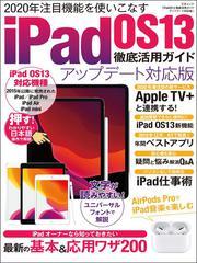 iPad OS13徹底活用ガイド アップデート対応版