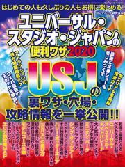 ユニバーサル・スタジオ・ジャパンの便利ワザ2020