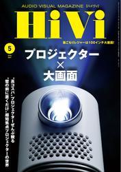 HiVi(ハイヴィ) (2020年5月号)