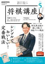 NHK 将棋講座 (2020年5月号)