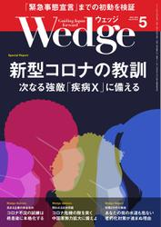 WEDGE(ウェッジ) (2020年5月号)