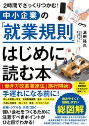 2時間でざっくりつかむ! 中小企業の「就業規則」はじめに読む本