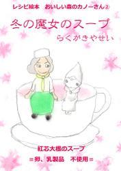 レシピ絵本 おいしい森のカノーさん(2) 冬の魔女のスープ
