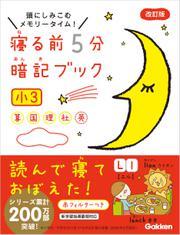 寝る前5分暗記ブック 小3 算数・国語・理科・社会・英語
