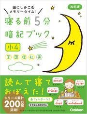 寝る前5分暗記ブック 小4 算数・国語・理科・社会・英語