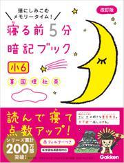 寝る前5分暗記ブック 小6 算数・国語・理科・社会・英語