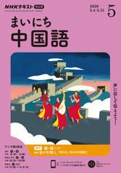 NHKラジオ まいにち中国語 (2020年5月号)