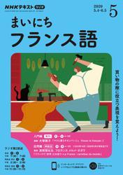 NHKラジオ まいにちフランス語 (2020年5月号)