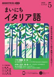 NHKラジオ まいにちイタリア語 (2020年5月号)