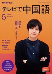 NHKテレビ テレビで中国語 (2020年5月号)