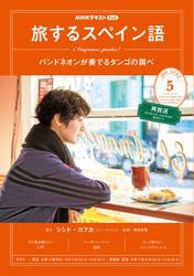 NHKテレビ 旅するスペイン語 (2020年5月号)