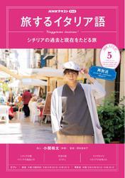 NHKテレビ 旅するイタリア語 (2020年5月号)