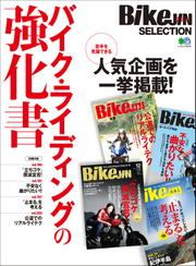 BikeJIN SELECTION バイク・ライディングの強化書