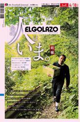 EL GOLAZO(エル・ゴラッソ) (2020/04/17)