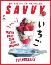 SAVVY 2020年5月号 電子版