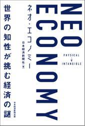 NEO ECONOMY(ネオエコノミー) 世界の知性が挑む経済の謎