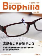 Biophilia (2020年春号)