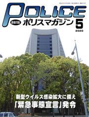 ポリスマガジン (2020年5月号)