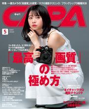 CAPA(キャパ) (2020年5月号)