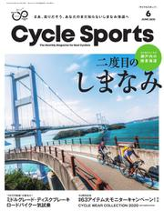 Cycle Sports(サイクルスポーツ) (2020年6月号)