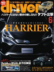 driver(ドライバー) (2020年6月号)