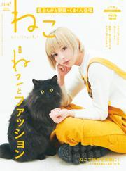 ねこ (#114)