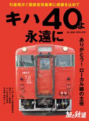 旅と鉄道 増刊 (2020年5月号)