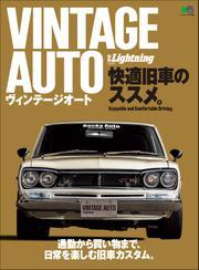 別冊Lightningシリーズ (Vol.231 VINTAGE AUTO 快適旧車のススメ。)