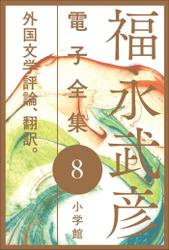 福永武彦電子 全集8 外国文学評論、翻訳。