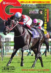週刊Gallop(ギャロップ) (2020年4月26日号)