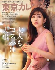 東京カレンダー (2020年6月号)